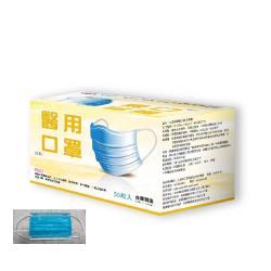 久富餘兒童醫用口罩-湖水藍(雙鋼印)50片/盒X2