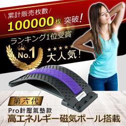 【LifePRO】筋愛靠腰PRO針壓氣墊健身按摩板(羅蘭紫)