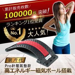 【LifePRO】筋愛靠腰PRO針壓氣墊健身按摩板(魔力紅)