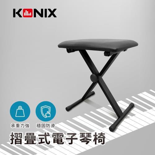【KONIX】可調式電子琴椅
