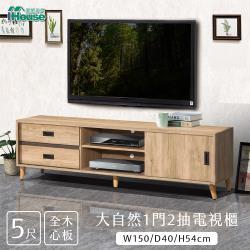 IHouse-大自然 全木心板一門二抽 5尺電視櫃
