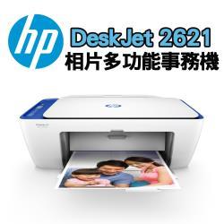 HP DeskJet 2621 相片噴墨多功能事務機