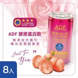 ADF膠原蛋白飲 8罐裝