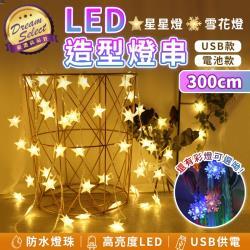 捕夢網-LED造型燈-300公分 電池款/USB款