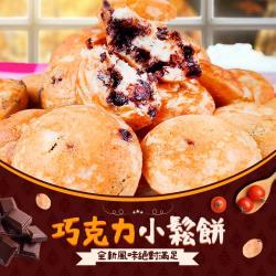 【好神】比利時巧克力小鬆餅6包組-(500g/包)