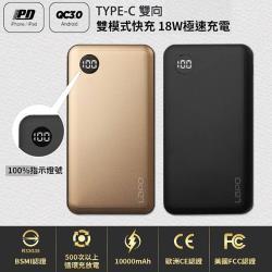 【LaPO】QC3、PD 極速快充行動電源 台灣製造 (TYPE-C雙向快充)