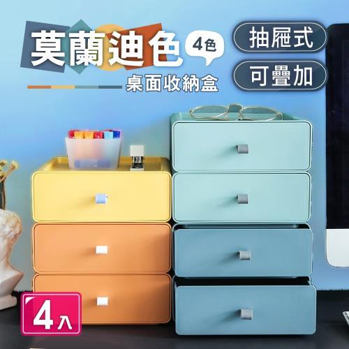 慢慢家居-莫蘭迪四色-可疊加桌面抽屜收納盒 (4入)