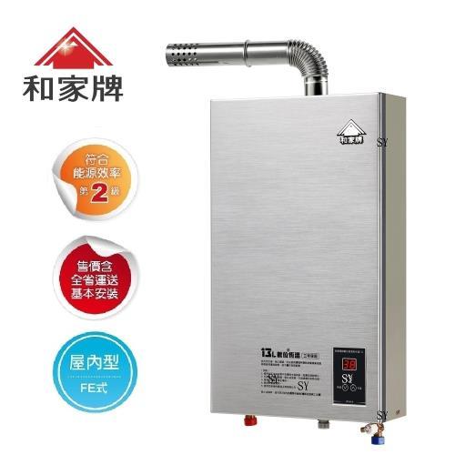 ◎金屬拉絲面板◎和家牌 ST-330 13L數位溫控強制排氣熱水器 (天然瓦斯)★含基本安裝★