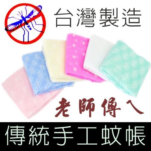 Jenny Silk.專業老師傅.傳統手工蚊帳.2*4*4尺.全程臺灣製造