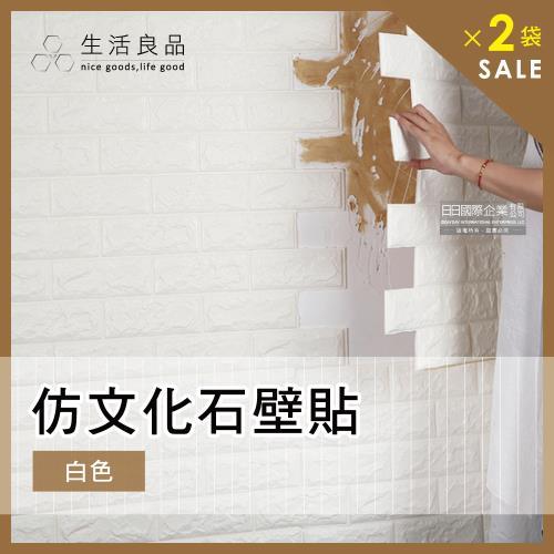 2袋20片超值組 生活良品-立體仿文化石隔音吸震壁貼-白色(防水防霉防潮、彈性防撞)