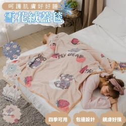【Leafbaby】極順柔緻質感雪花絨蓋毯 -2入組 多款任選