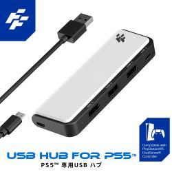 富雷迅 FlashFire PS5 HUB擴充集線器 手把擴充