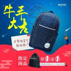 AXIO Gypsophila Backpack 14L 校園輕量後背包(AGB-834)-星空藍