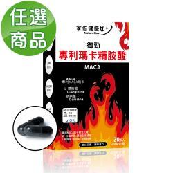 家倍健_御勁專利瑪卡MACA精胺酸膠囊(30顆/盒)
