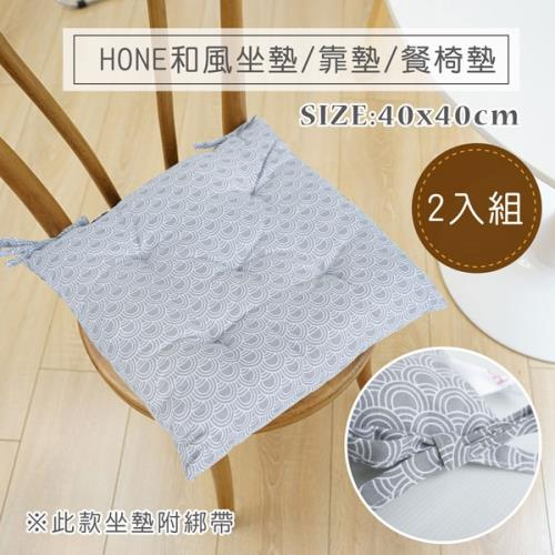HONE和風坐墊/靠墊/餐椅墊(40x40cm)(2入組綁帶款)(3款可選)