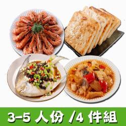 現購+預購【華得水產】3-5人年菜預購4件組!(糖醋魚塊+蝦粉煲+蘿蔔糕+白鯧魚(生)海味人氣組