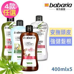 西班牙babaria咖啡因/大麻/蘆薈洗髮露400ml超值5入