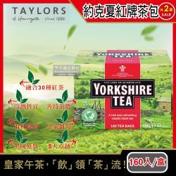 2盒優惠組 英國Taylors泰勒茶 約克夏紅茶-紅牌茶包(160入/大盒裝)適合煮成鮮奶茶