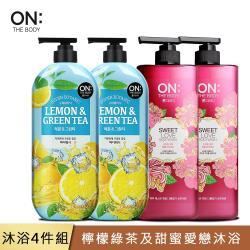 ON THE BODY 檸檬綠茶植萃X甜蜜愛戀香水沐浴精2+2組