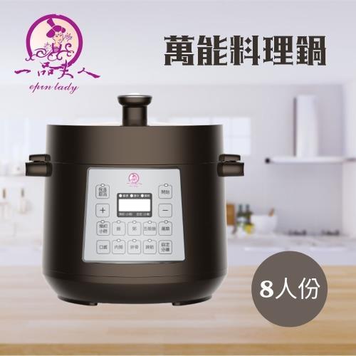一品夫人 3.4L 微電腦萬能料理鍋萬用鍋燜燒煲燉煲-A-400