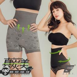 GIAT 180D竹炭美型加高塑腰褲