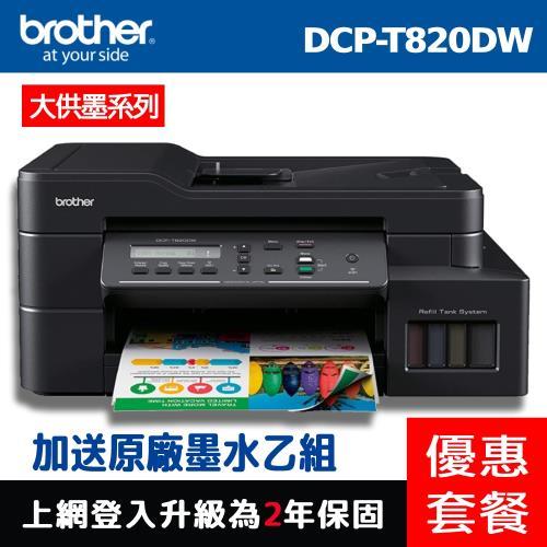 BrotherDCP-T820DW雙面商用無線複合機+原廠墨水1組(共2組)/