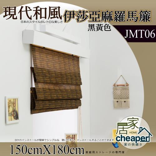 居家cheaper 伊莎亞麻羅馬簾 150X180CM(JMT06)