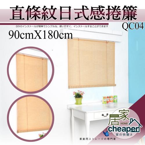 居家cheaper 直條紋 日式感捲簾90X180CM(QC04)
