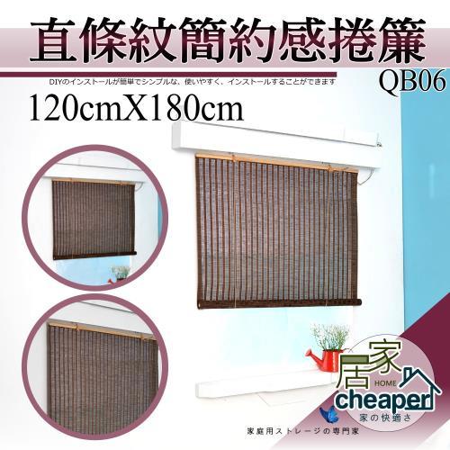 居家cheaper 直條紋 簡約感捲簾120X180CM(QB06)