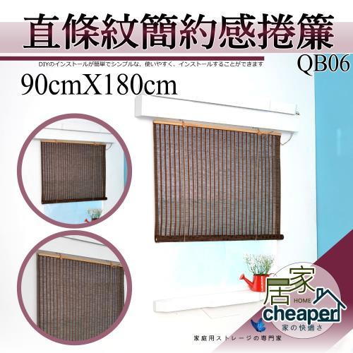 居家cheaper 直條紋 簡約感捲簾90X180CM(QB06)