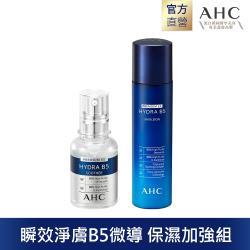 (官方直營)AHC 瞬效淨膚B5微導 保濕加強組(精華液+乳液)