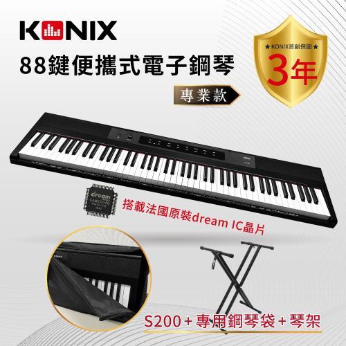 【KONIX】88鍵便攜式電子鋼琴S200+專用鋼琴袋+琴架/