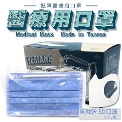 鈺祥 雙鋼印  一般醫療口罩-靛藍(50入盒裝) 台灣製造