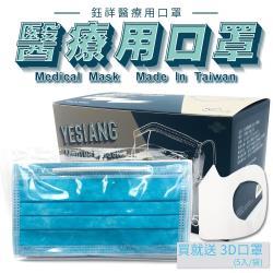 鈺祥 雙鋼印 一般醫療口罩-土耳其藍(50入盒裝) 台灣製造