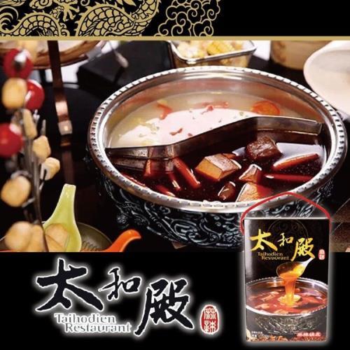 [太和殿BL]麻辣鍋火鍋湯底1530公克/禮盒