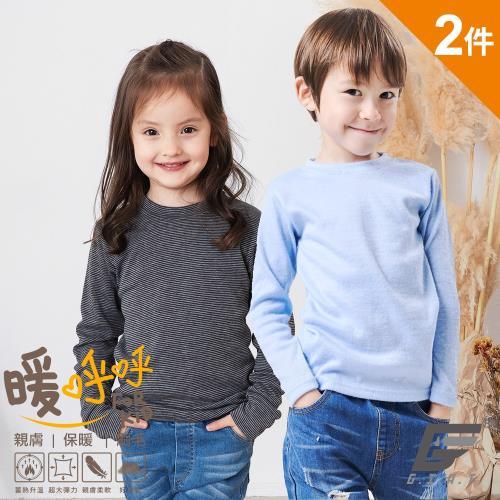 ★2件組★【GIAT】台灣製兒童小立領刷毛保暖衣/