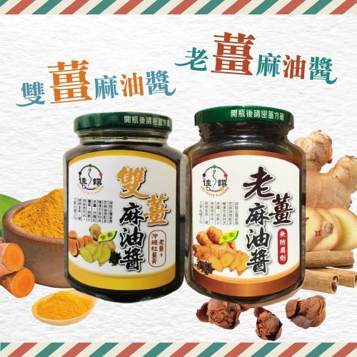 家購網嚴選-佳饌老薑/雙薑麻油醬x2瓶(370g/瓶)
