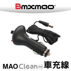 日本Bmxmao MAO Clean M1吸塵器用 車充線 (RV-2003-A5)