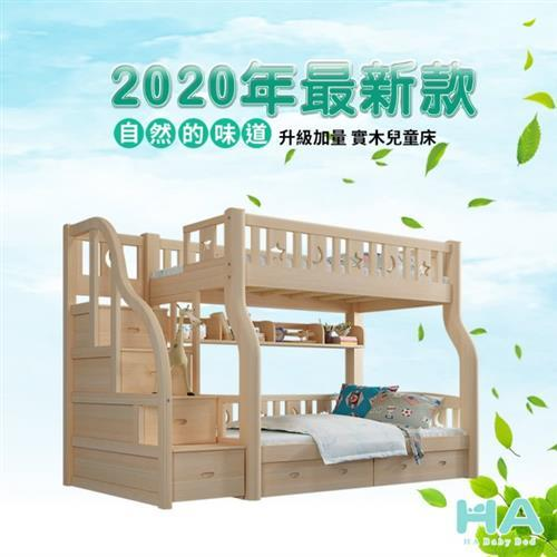 【HA Baby】2020最新款 兒童雙層床 階梯款-120床型 原木裸床版(上下鋪床架、成長床 、台灣製)