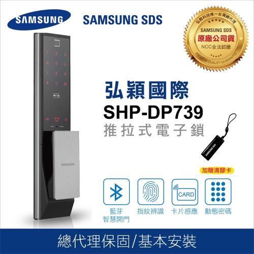 三星SHP-DP739