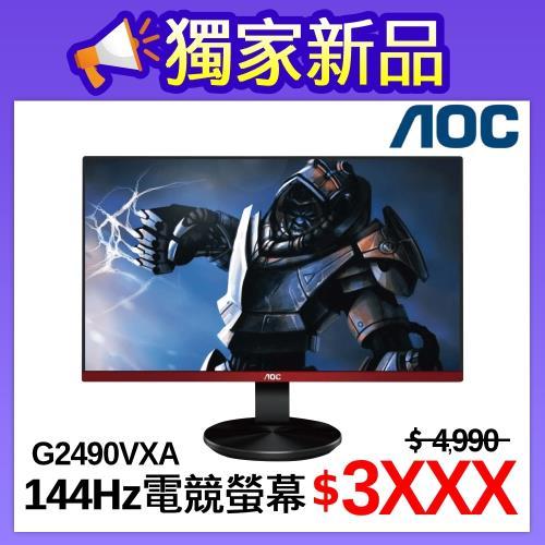 【AOC艾德蒙↘限量送原廠電競滑鼠墊】24型VA面板 144Hz 24吋專業電競液晶螢幕(G2490VXA)
