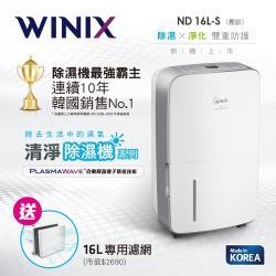 韓國WINIX 1級能效16L三合一多功能清淨除濕機DN2U160-IST(霧銀)-庫 清淨/除濕/烘鞋