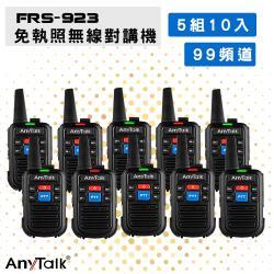 AnyTalk 【5組10入】【99頻道】【雙PPT鍵】 FRS-923 免執照 無線對講機