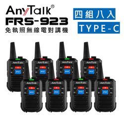 AnyTalk 【99頻道】【雙PPT鍵】【4組8入】 FRS-923 免執照 無線對講機