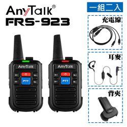 AnyTalk 【99頻道】【雙PPT鍵】【1組2入】 FRS-923 免執照 無線對講機