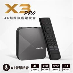 RockTek X3 PRO 越級旗艦4K HDR智慧電視盒