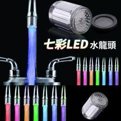 新一代七彩LED水龍頭
