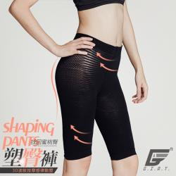 GIAT 台灣製 360D波紋曲線塑臀褲