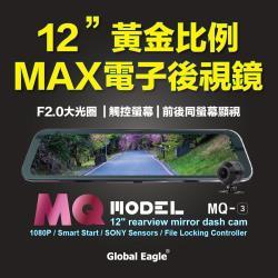 全球鷹 MQ-3 電子全螢幕後照鏡
