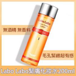 Labo Labo 緊膚化妝水200ml 90%毛孔緊緻有感(清爽小銀蓋)保存期限至:2021/09